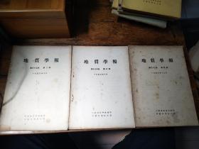 地质学报――第三十三卷(2――4)三本合售