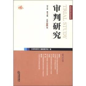 审判研究(2011年第3辑 总第46辑)