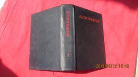 马克思恩格斯全集(第十卷)黑色书皮,精装;【一版一印】