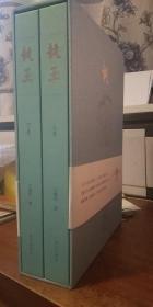 执玉 故宫出版社 9787513410274 全二册套装