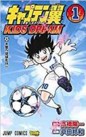 【预定】漫画队长翼Kids Dream第1卷日文原版足球小子儿时梦想单行本