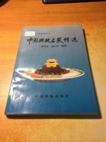 中国典故名菜精选