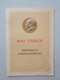 毛澤東反對自由主義(羅馬尼亞文)