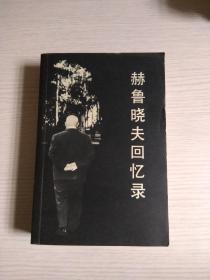 赫鲁晓夫回忆录(全一册 品好)1988年一版一印