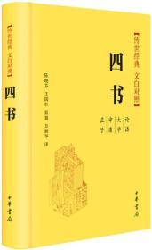 《四书(传世经典 文白对照)》(中华书局)