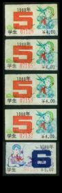 [ZH-02]青岛公交学生月票贴花4.00元1988年2种5张(7128)/少先队员爱科学图,补缺每张10元/本店月票花收藏品均为店主珍藏,大多仅1套(组),您所见即所购,因是实用品,多多少少存在一些缺点,要求苛严者请慎重选购。