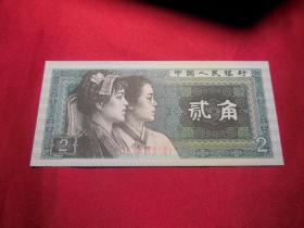 第四版人民币8002QE74178101贰角一张荧光1980年2角全新无斑无洗真品纸钞币冠号收藏纸钱币