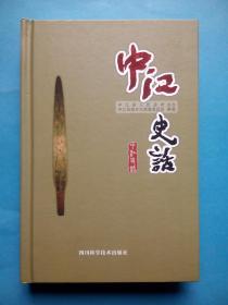 中江史话,中江文史,中江地方文献资料
