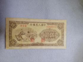 第一套人民币 伍元纸币 编号14956070