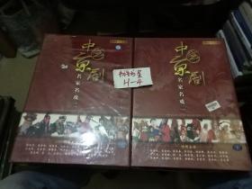 中国京剧名家名戏  一  二 两盒  全新  各16碟精装版