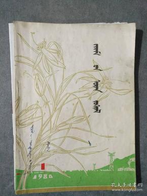 哲里木文艺  1980年第1期 (蒙文)