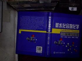 碳水化合物化学:原理与应用