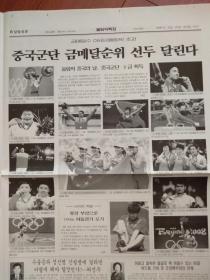 吉林朝鲜文报(朝鲜文)2019年07月24日北京奥运会举重乒乓球羽毛球体操跳水金牌照片,归亚蕾