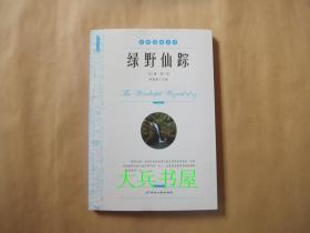 阅读1+1工程:绿野仙踪