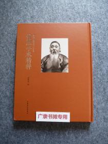 张大千艺术研究丛书·曾熙手札精粹