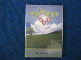 中国旅游度假地图册