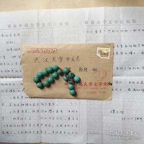 2:现为中央财经大学新闻系主任、谭云明教授信札 1通 2页  带封