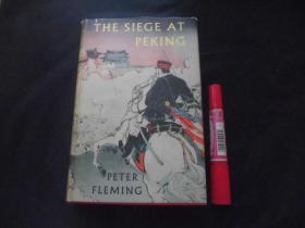 1959年初版本:The Siege at Peking 《围城北京》傅勒铭(Peter Fleming)著(精装带书衣,书顶刷黑色)包邮
