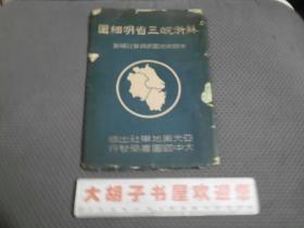 民国36年初版【苏浙皖三省明细图】原版老地图