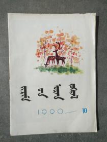 哲里木文艺  1990年第10期 (蒙文)