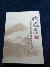 晚霞集:论浙东学术与浙江精神及其他(品好)