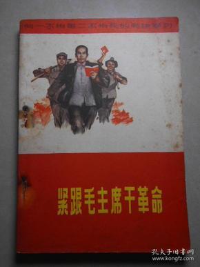 紧跟毛主席干革命(向一不怕苦二不怕死的英雄学习)