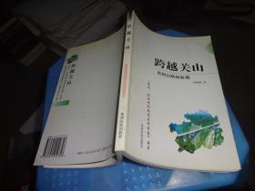 跨越关山 贵州公路面面观   货号26-7