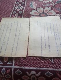 民国教育资料:嫩江省《关于补助乡村小学教育经费之地方粉分配的通令的重申》(手稿)