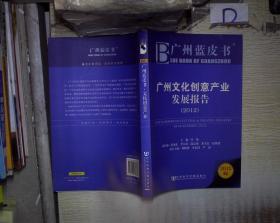 广州蓝皮书:广州文化创意产业发展报告(2012版) 。、