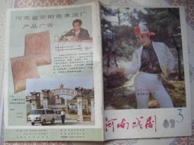 河南戏剧1987年第3期