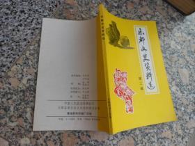 乐都文史资料选 第二辑;乐都县建置沿革
