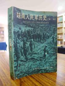 越南人民军历史(第一集)