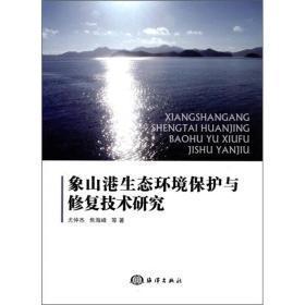 象山港生态环境保护与修复技术研究