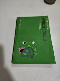 1985年全国短篇小说佳作集(一版一印)