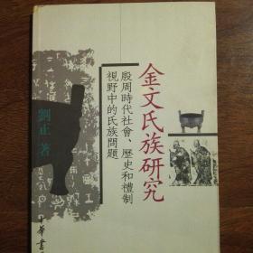 金文氏族研究:殷周时代社会、历史和礼制视野中的氏族问题