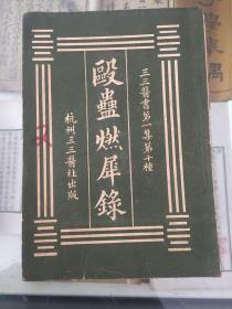 神奇蠱術《毆蠱燃犀錄》杭州三三醫書
