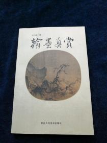 翰墨真赏:美国藏中国五代宋元书画珍品赏读