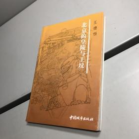 北京的皇陵与王坟 【  正版现货   实图拍摄 看图下单】