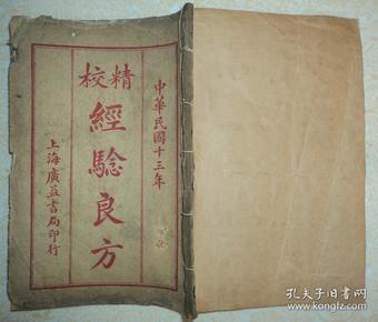 民国线装石印、【精校经验良方】、上下卷、合订为一厚册、很多珍贵方子