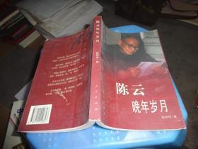 陈云晚年岁月   货号26-7