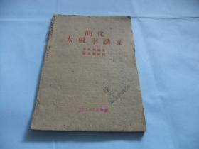 简化太极拳讲义 1961年土纸本