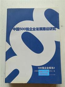 中国500强企业发展路径研究 上海财经大学500强企业研究中心 编 上海人民出版社 9787208080010