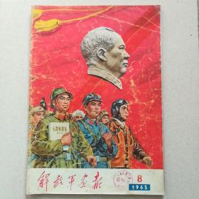 解放军画报1965.8