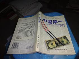 中国第一:一个美国作者谈中国的现状与未来   货号26-7