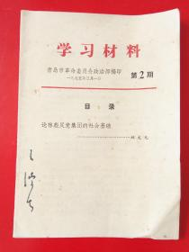学习材料  第2期      1975年3月1日青岛革命委员会政治部编印