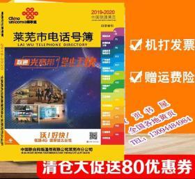 2019莱芜大黄页2019-2020山东省莱芜市电话号簿企业名录2019莱芜工商信息大全