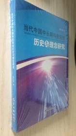 当代中国中长期科技规划历史与理念研究 陈正洪 正版新书 未开封膜