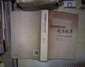 法官视野中的司法改革——广州法院司法改革文集 。, ''