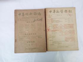 中华新医学报 (1950年第1卷1,3期)