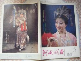 河南戏剧1987年第5期